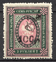 1920 Armenia Civil War 100 Rub on 7 Rub (Perf, Type 3, Black Overprint, MNH)