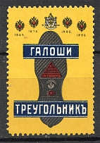 Russia Saint Petersburg Red Triangle Factory Advertising Label (MNH)