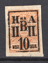 1921, 10k on 1k Nikolaevsk-on-Amur Priamur Provisional Government (Signed, Only 200 issued)