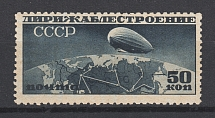 1931 USSR Airship Constructing Zeppelin 50 Kop (Dark Blue Aspidka, Singed, MNH)