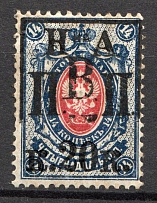 1921 20k on 14k Nikolaevsk-on-Amur Priamur Provisional Government (Only 15 issued, CV $3,000)