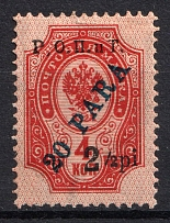 1918 20pa/4k ROPiT Offices in Levant, Russia (MISSED `1` in Overprint, Print Error)