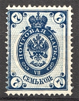 1884 Russia 7 Kop (Shifted Background, Print Error)