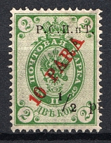 1918 10pa/2k ROPiT Offices in Levant, Russia (SHIFTED Overprint, Print Error)