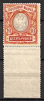 1915 Russia 10 Rub (Shifted Background + Broken Ornament,  MNH)