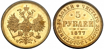 Russia 1877 (SPB-NI), Alexander II, 5 roubles, gold coin, NGC certified, MS61