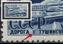 1941 20k The Industrialization of the USSR, Soviet Union USSR (Illegible `K`, Print Error, MNH)
