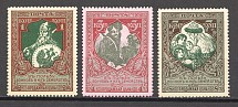 1914, Russian Empire, Charity Semi-postal Issue, Perforation 12.5