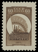Soviet Union 1958, All-Union Industrial Exhibit, reduced format perf proof brwn