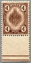 1919, 1 c., brown, with margin top, wmk INVERTED (!), MNH, perfectly centred