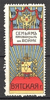 1914 Vyatka Russia in Favor of Families Сalled to War 10 Kop (MNH)