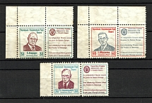1953 Munich Ukranian Peoples Council Underground (Perf, Coupons, Full Set)