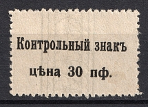 1918 X Army Сontrol Stamp `Znak` 30 Pf, Germany Occupation