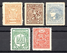 1918 UNR Ukraine Money-stamps (Full Set, MNH/MH)