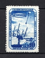 1958 International Geophysical Year, Soviet Union USSR (Dot at Right of the Ballon, Print Error)