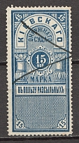 1886 Ukraine Kyiv Revenue 15 Kop (Cancelled)