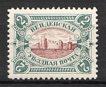1901 Russia Wenden Castle (Perf, Red Center, Full Set)