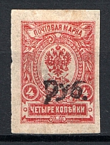 1918-22 Unidentified `руб` Local Issue Russia Civil War (Black Overprint)