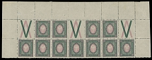 Russian Empire, 1917, 7r green and pink, single frame (type I), perforation 13½