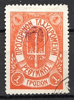 1899 Crete Russian Military Administration 1Г Orange (CV $75, Cancelled)