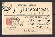 Mute Postmark of Belaya Tserkov, Corporate Form of the Postcard, Pharmacy (Belaya Tserkov, Levin #511.02)