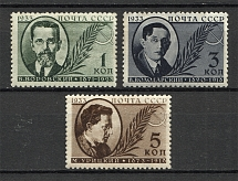 1933 USSR Communist Party Leaders of the USSR (Full Set, MNH)