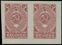 Soviet Union DEFINITIVE ISSUES OF 1939-47: 1943, 60k brick red imperforated pair