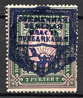 Provisional Government of Pribaikal Region Baikalia Civil War 7 Rub