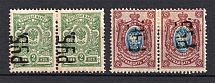 1919 Kharkiv, Local Issue (Perforated, Pairs)