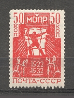 1932 Anniversary of International Help for Working Association (Full Set, MNH)