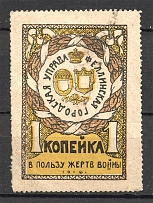 1916 Russia Estonia Fellin Charity Military Stamp 1 Kop