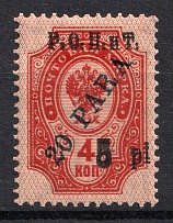 1918 20pa/4k ROPiT Offices in Levant, Russia (DOUBLE Overprint, Print Error)
