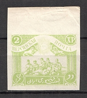 1920 Persian Post Civil War 2 XP (Imperforated, MNH)