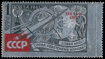 Soviet Union 1961, Space Rockets with red ovpt