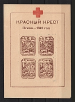 1942 Pskov Reich Occupation Block Sheet (No Watermark, CV $1400, MNH)