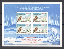 1962 USSR Scientific Drifting Station `The North Pole` Block Sheet (MNH)