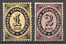 1879 Russia Offices in Levant East Correspondence