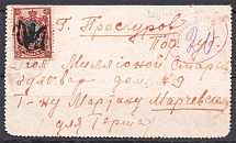 1919 Ukraine Double Trident Postcard Pay in Addition Proskuriv (Khmelnytskyi)