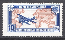 1927 USSR The First International Airpost Conference 10 Kop (Shifted Map)