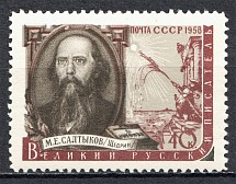 1958 USSR Russian Writers 40 Kop (Print Error, White Spot between `B` and `E`)