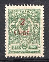 1920 Russia Harbin Offices in China 2 Cent