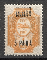 1909-10 Russia Levant Jerusalem (Double Overprint, `Jerusalem` without `J`)