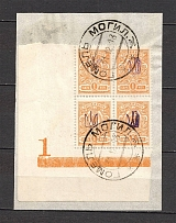 Kiev Type 1 - 1 Kop, Ukraine Tridents Cancellation GOMEL MOGILEV Block of Four (Control Number `1`)