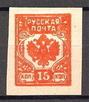 1919 Russian Post Civil War 15 Kop (Overinked Orange, Print Error)
