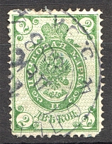 1888 Russia 2 Kop (Shifted Background, Print Error, Cancelled)