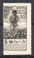 1927 Azerbaijan Union of Workers 5 Kop (Shifted Perforation)
