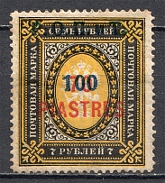 1919 Russia ROPiT Offices in Levant 100 Pia