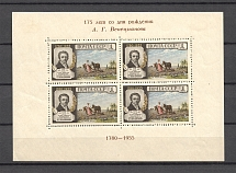 1955 USSR 125th Anniversary of the Birth of Venezianov Block Sheet
