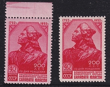 1952 USSR  Salavat Ulaev Two Issues on Different Paper (Full Set MNH)