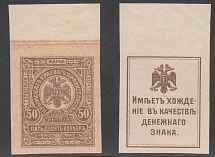 1918 The Civil War. Crimea (Sevastopol). Crimean Regional Government. Stamps-mon